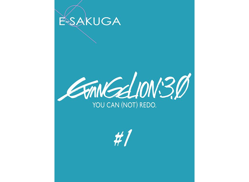 ヱヴァンゲリヲン新劇場版:Q #1 E-SAKUGA