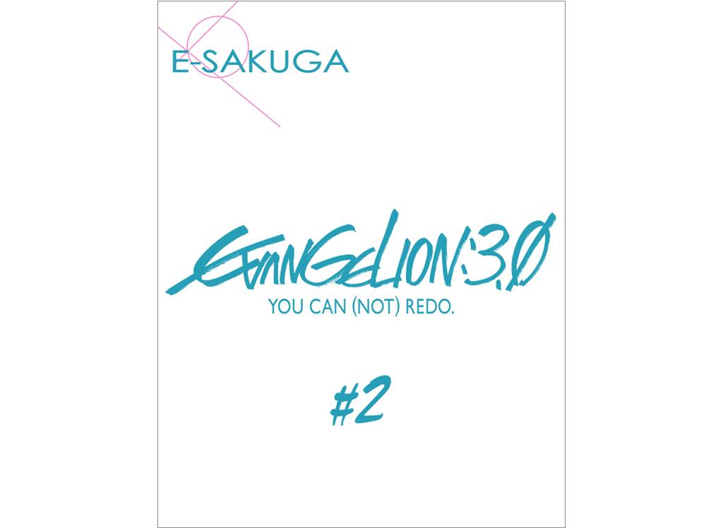 ヱヴァンゲリヲン新劇場版:Q #2 E-SAKUGA