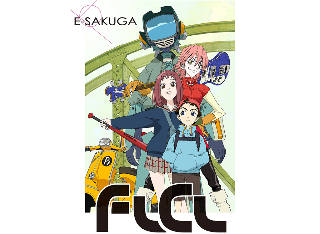 E-SAKUGA フリクリ