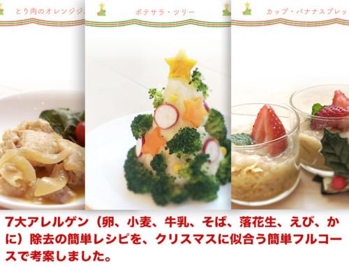 ちびっこシェフ向け クリスマスお手軽フルコース 02