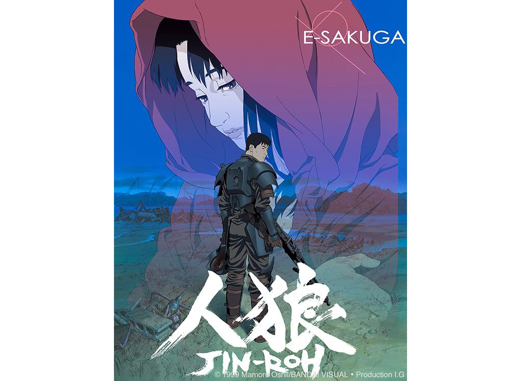 E-SAKUGA 人狼 JIN-ROH