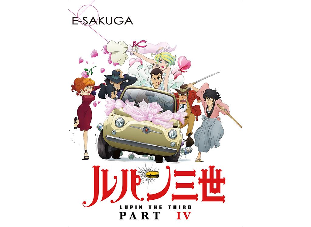 E-SAKUGA ルパン三世 PART4